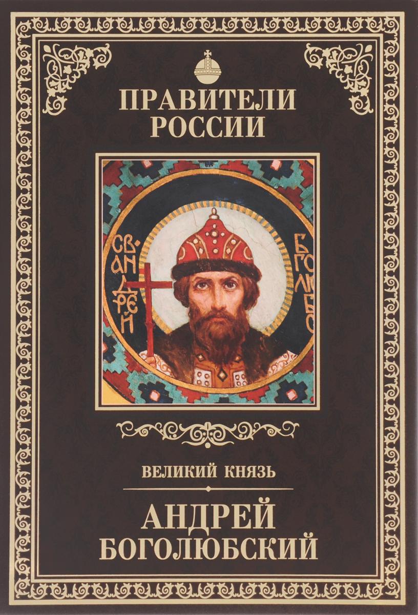 Глеб Елисеев Великий князь Андрей Боголюбский
