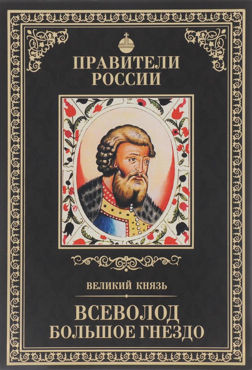 Людмила Морозова Великий князь Всеволод Большое Гнездо