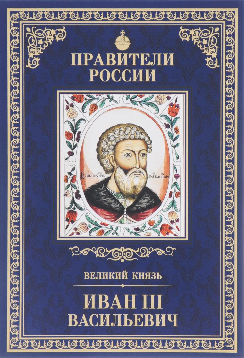 Александр Воробьев Великий князь Иван III Васильевич