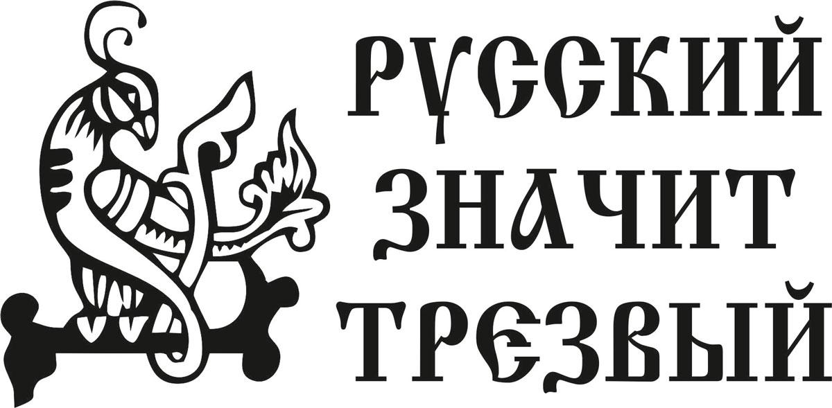 Наклейка автомобильная Оранжевый слоник Русский - значит трезвый, виниловая, цвет: черный наклейка автомобильная оранжевый слоник охота рыбалка виниловая цвет черный