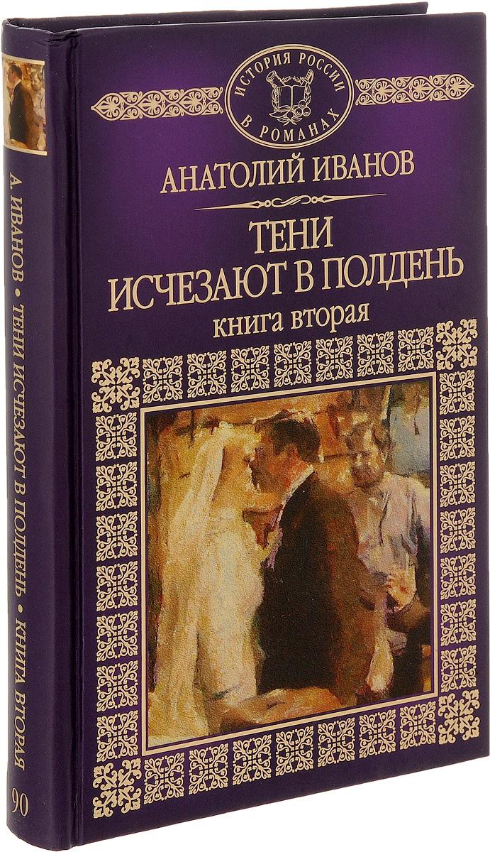 Анатолий Иванов Тени исчезают в полдень. Книга 2 анатолий иванов тени исчезают в полдень