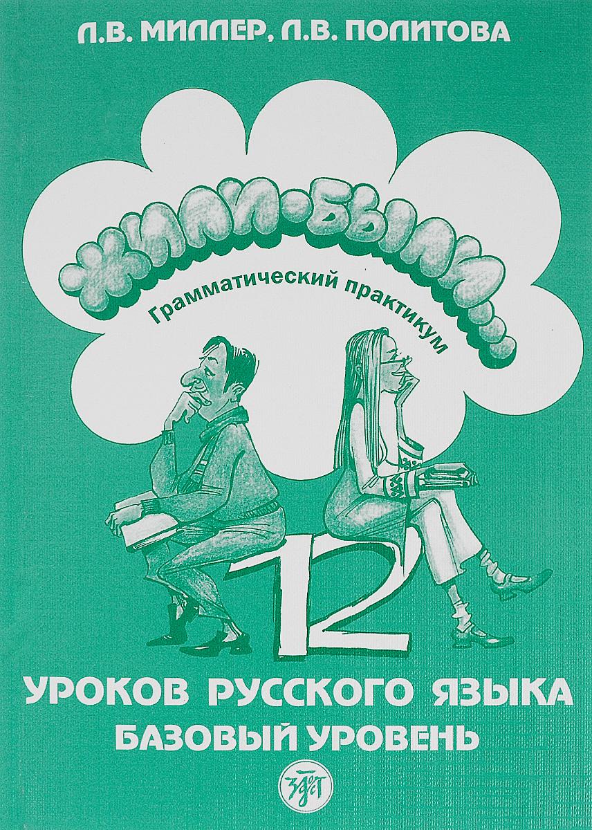 Л. В. Миллер, Л. В. Политова Жили-были... 12 уроков русского языка. Базовый уровень. Грамматический практикум л в политова жили были… 12 уроков русского языка базовый уровень рабочая тетрадь