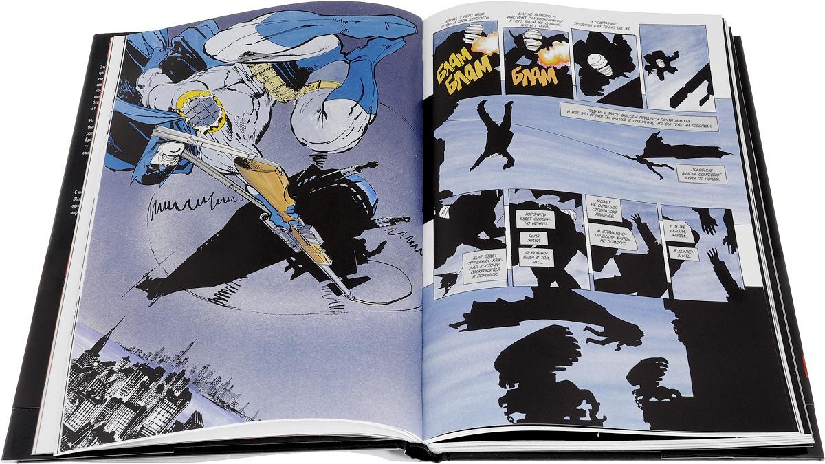 Бэтмен. Возвращение Темного Рыцаря Этот шедевр современного...