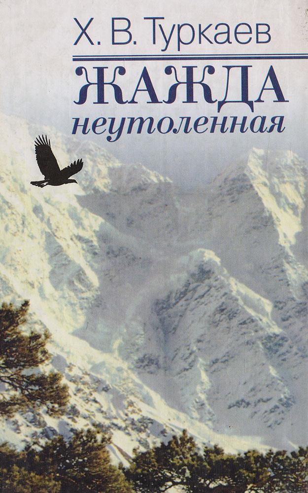 Туркаев Х. В. Жажда неутоленная