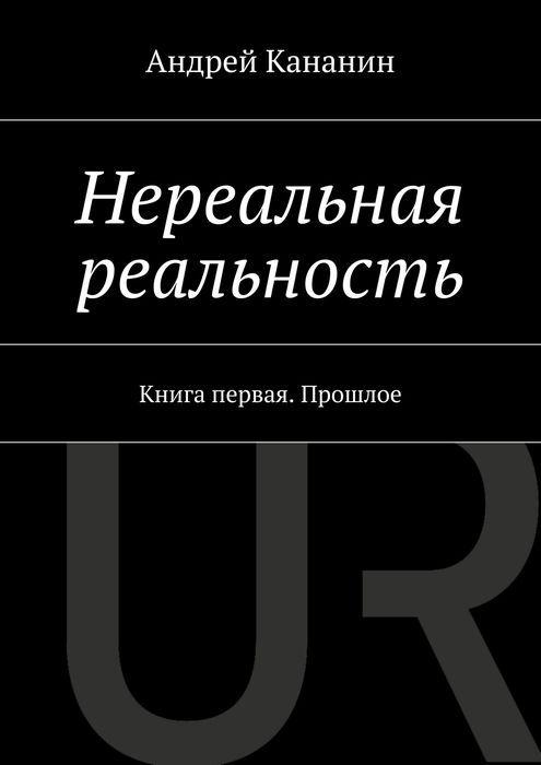 Кананин Андрей Нереальная реальность