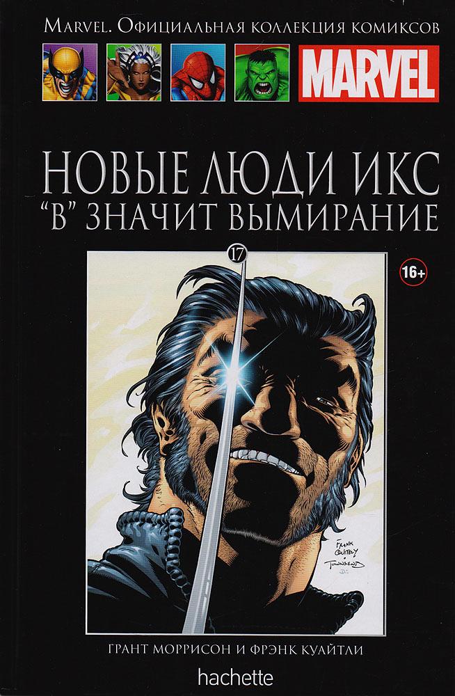 Marvel.Официальная коллекция комиксов. Выпуск 17. Новые Люди Икс: