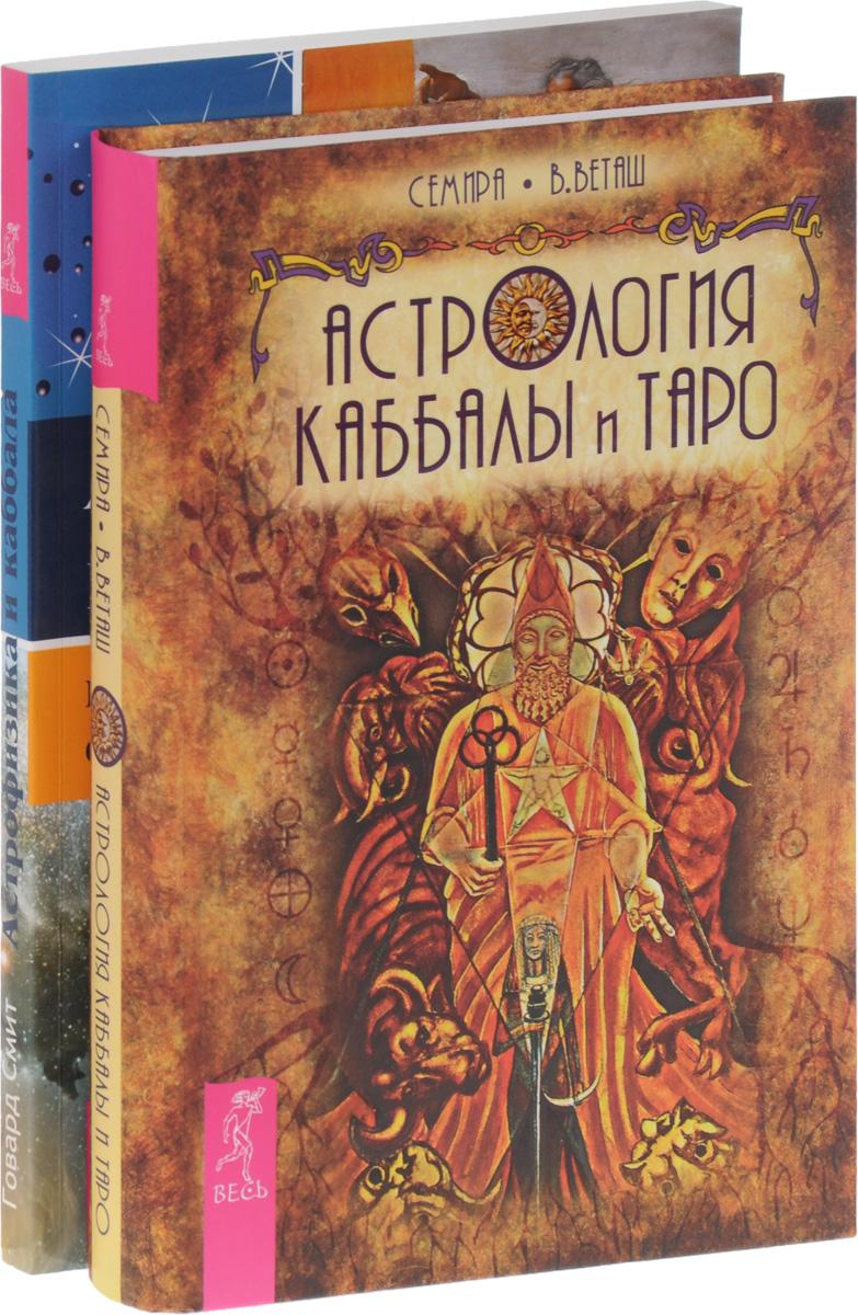 Семира, В. Веташ, Говард Смит Астрология Каббалы и Таро, Астрофизика и Каббала (комплект из 2 книг) цена