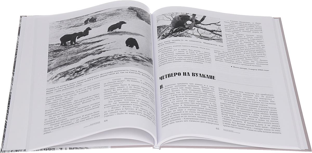 Василий Песков. Полное собрание сочинений. Том 5. Мощеные реки. Василий Песков