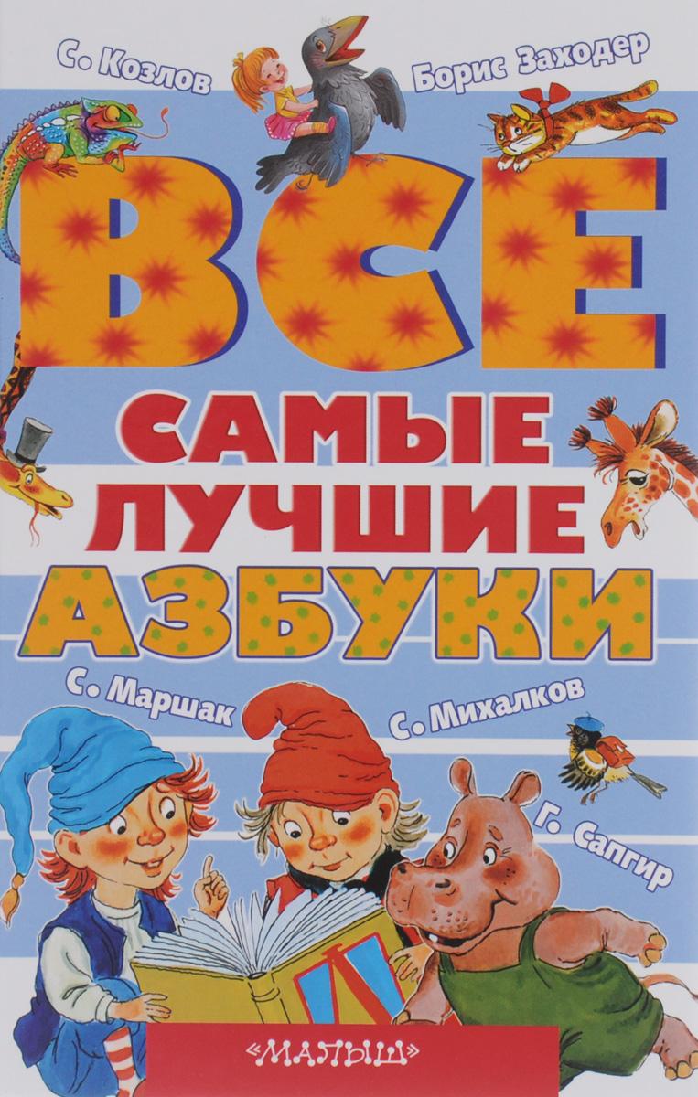Заходер Борис Владимирович Все самые лучшие азбуки