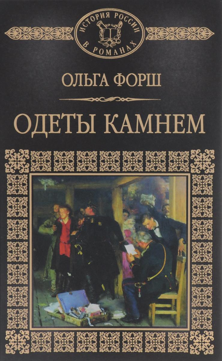 Ольга Форш Одеты камнем цена в Москве и Питере