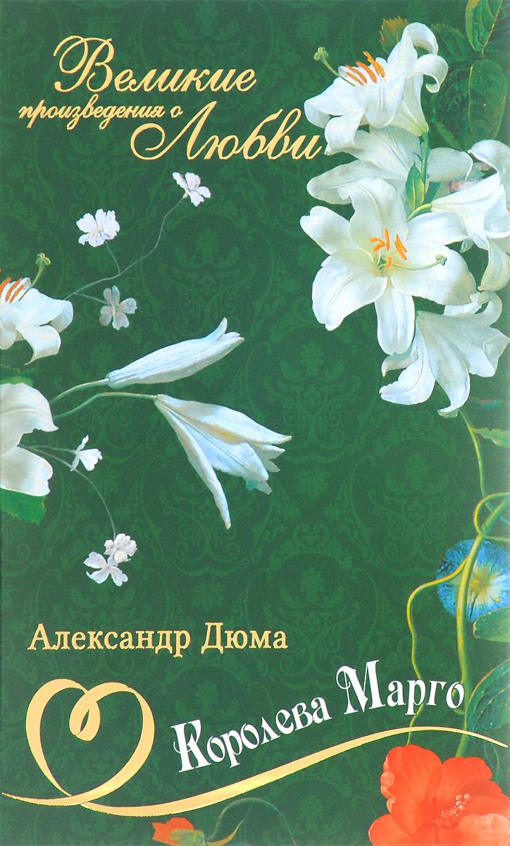 Королева Марго Роман Александра Дюма