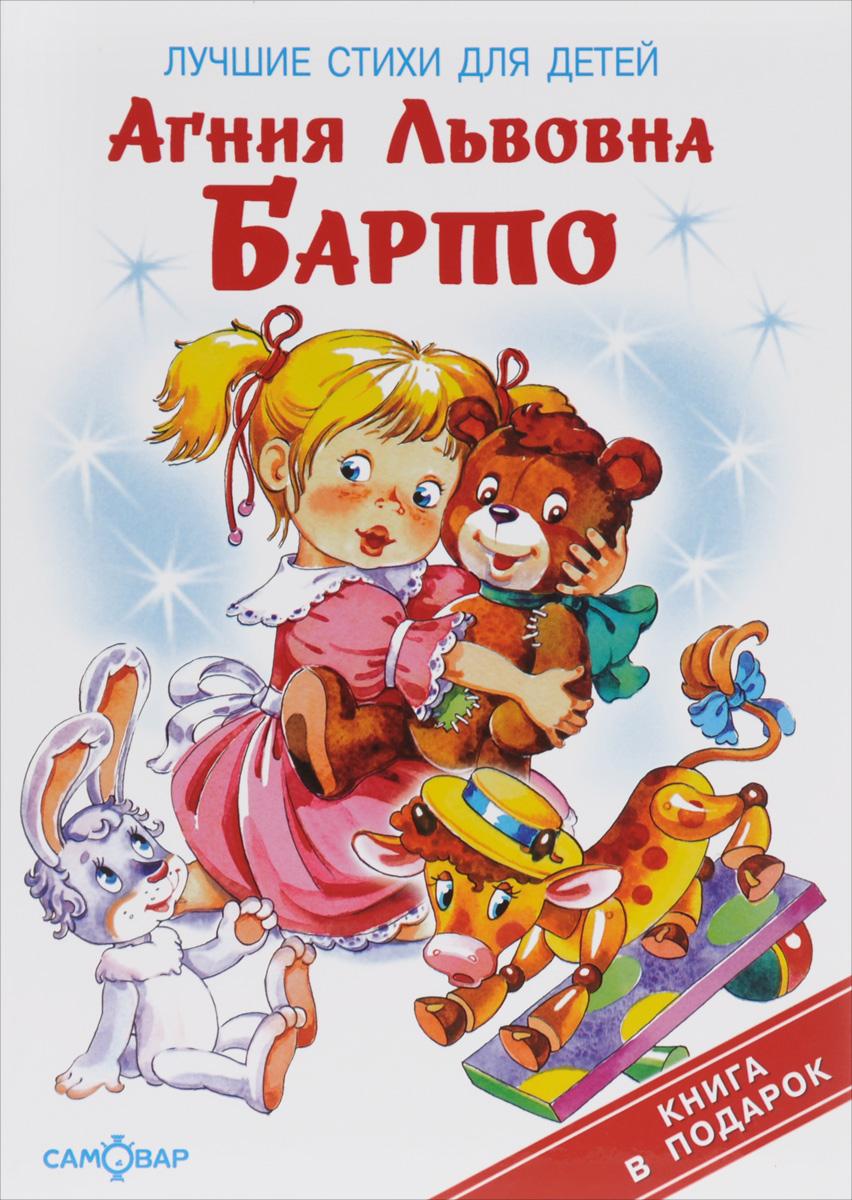 А. Л. Барто Лучшие стихи для детей барто а л лучшие стихи для детей книжка в подарок
