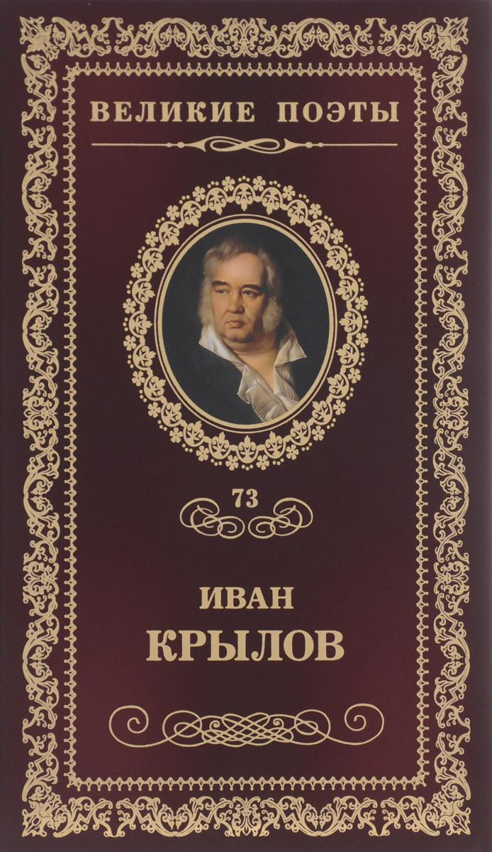 Иван Крылов Иван Крылов. Избранное цена и фото