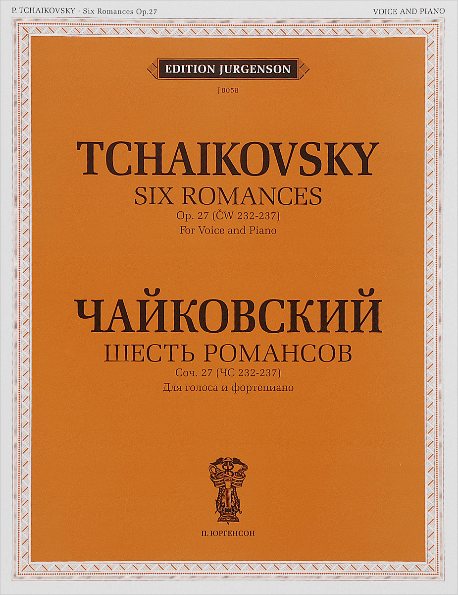 цена на П. И. Чайковский Чайковский. Шесть романсов. Сочинение 27 (ЧС 232-237б). Для голоса и фортепиано