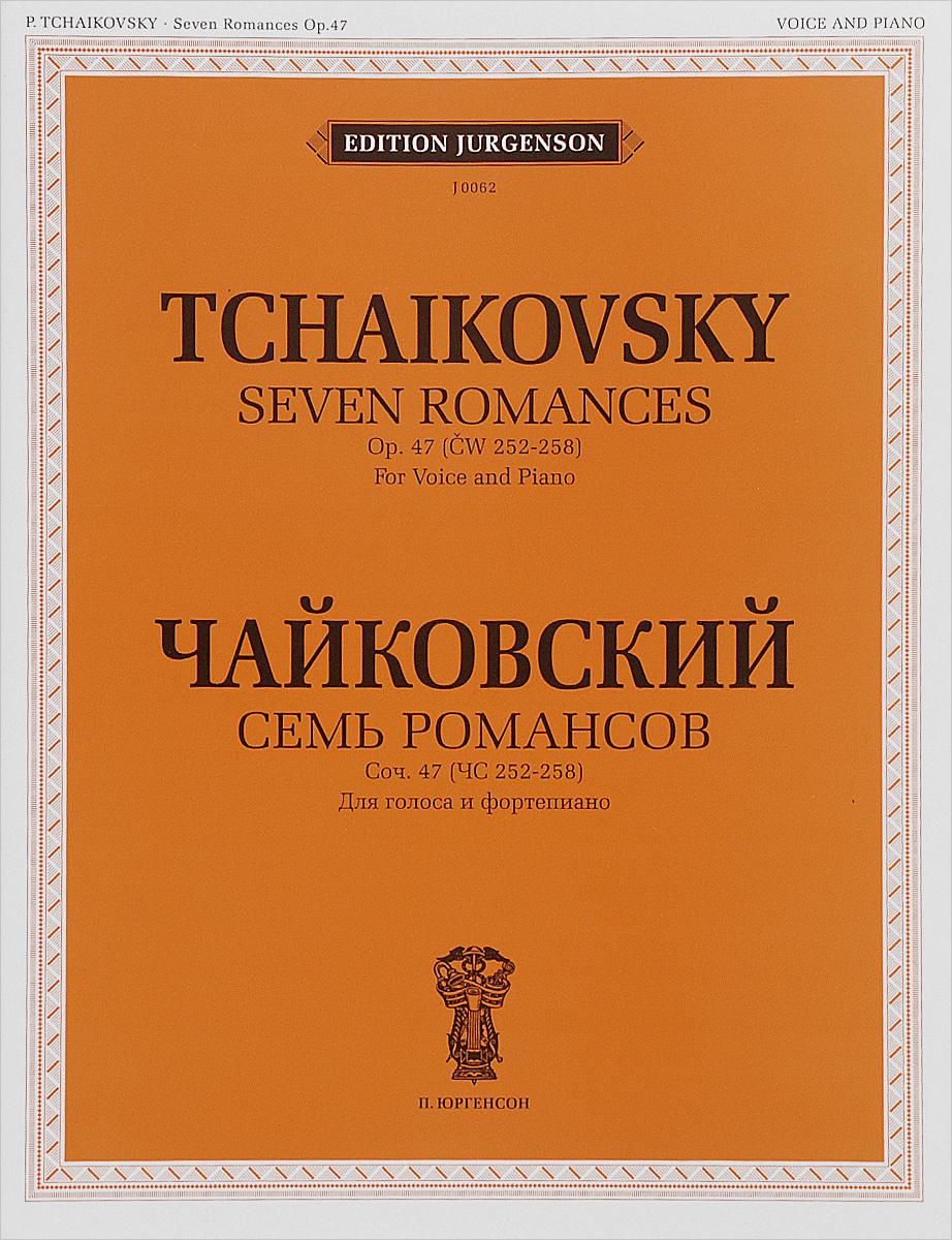 П. И. Чайковский Чайковский. Семь романсов. Сочинение 47 (ЧС 252-258). Для голоса и фортепиано п и чайковский чайковский двенадцать романсов сочинение 60 чс 281 292 для голоса и фортепиано
