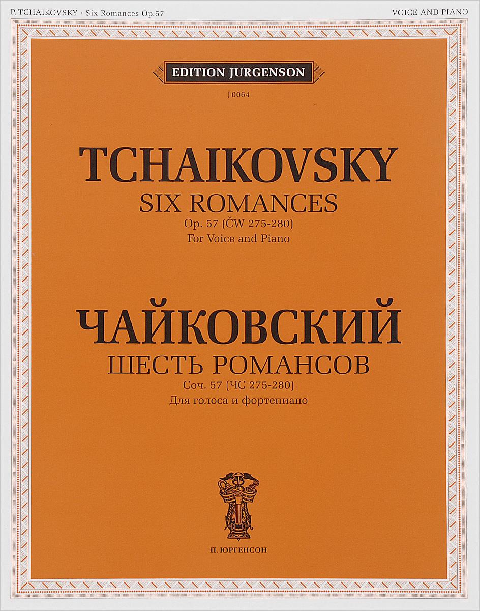 цена на П. И. Чайковский Чайковский. Шесть романсов. Сочинение 57 (ЧС 275-280). Для голоса и фортепиано