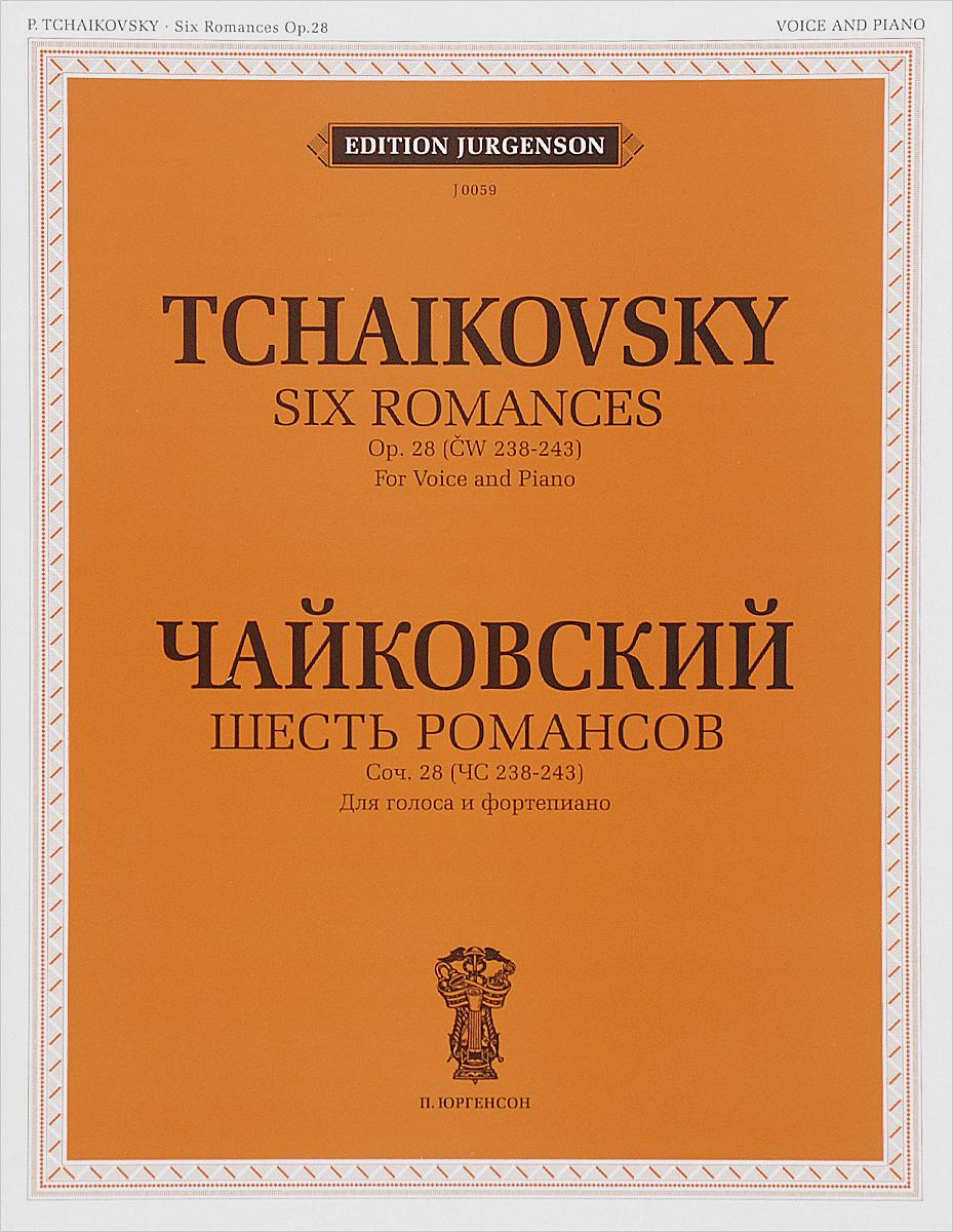 цена на П. И. Чайковский Чайковский. Шесть романсов. Сочинение 28 (ЧС 238-243). Для голоса и фортепиано