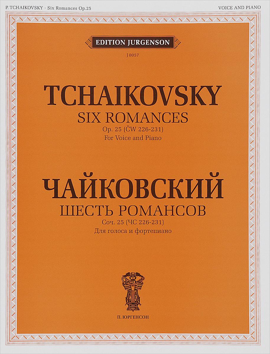 цена на П. И. Чайковский Чайковский. Шесть романсов. Сочинение 25 (ЧС 226-231). Для голоса и фортепиано