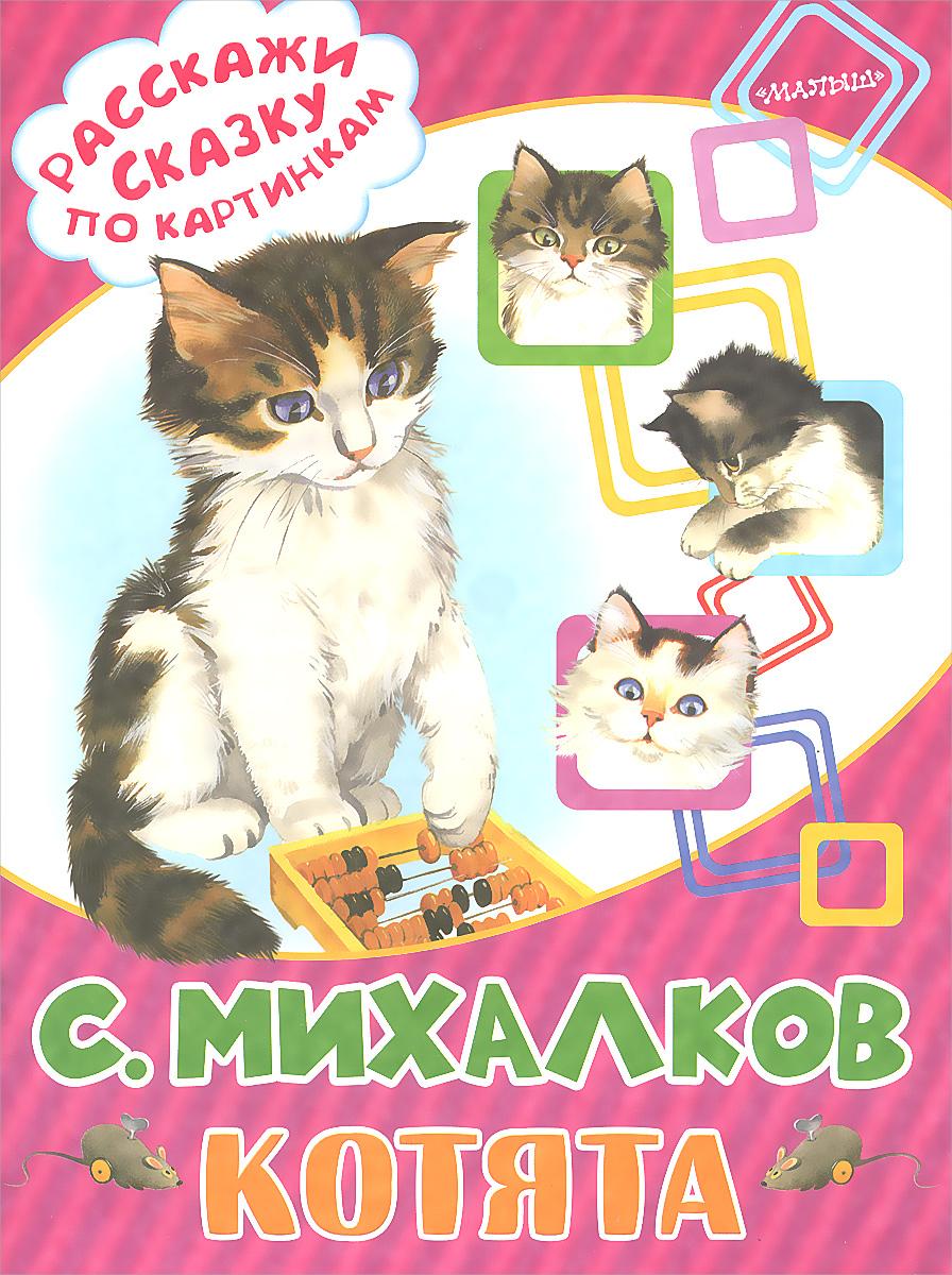 С. Михалков Котята