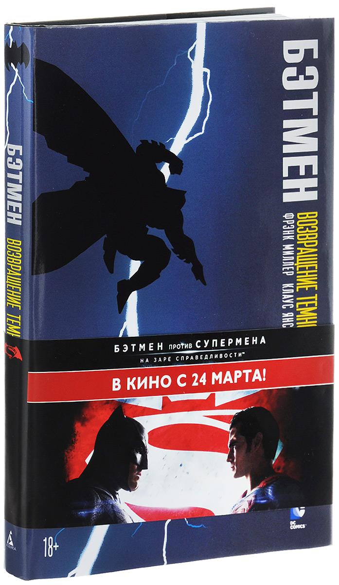 Фрэнк Миллер Бэтмен. Возвращение Темного Рыцаря