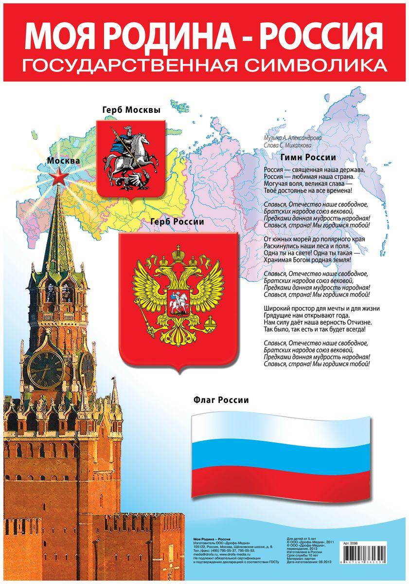Дрофа-Медиа Обучающий плакат Моя Родина Россия