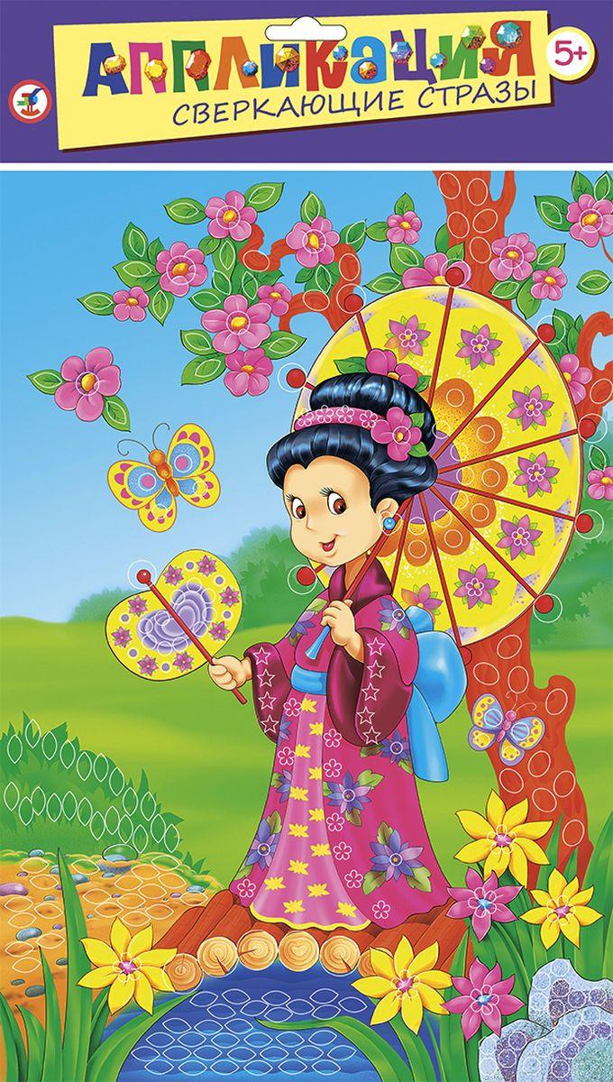 Дрофа-Медиа Аппликация Сверкающие стразы Девочка с зонтиком дрофа медиа аппликация бельчонок на качелях