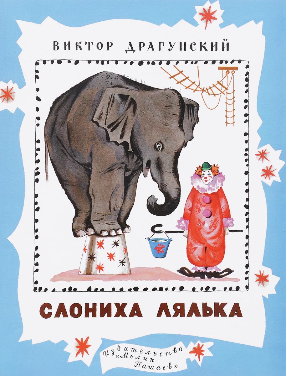 Виктор Драгунский Слониха Лялька