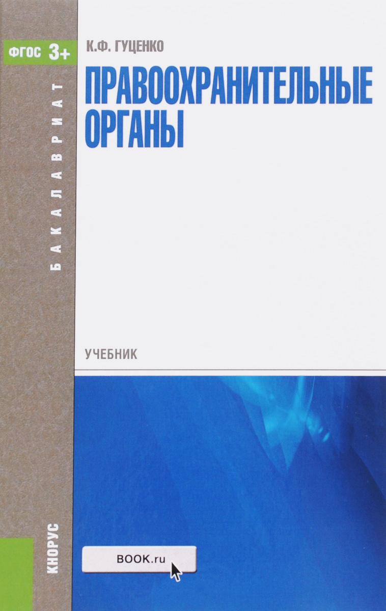 К. Ф. Гуценко Правоохранительные органы. Учебник цены онлайн