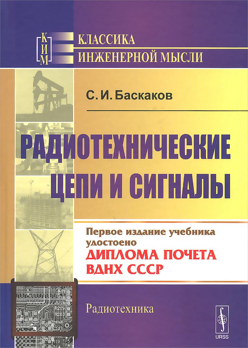 С. И. Баскаков Радиотехнические цепи и сигналы. Учебник