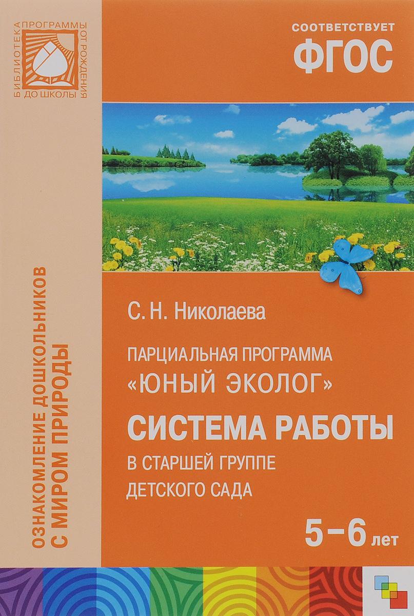 С. Н. Николаева Парциальная программа
