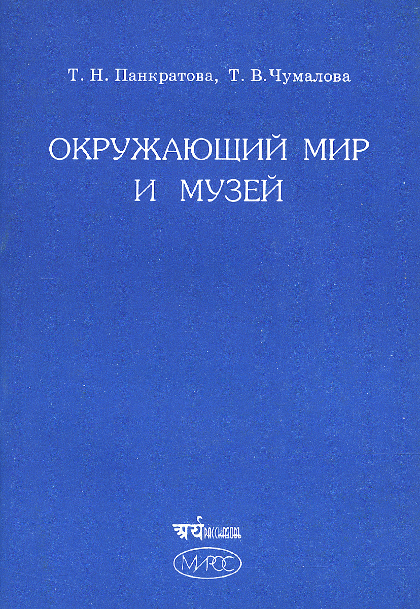 Т. Н. Панкратова, Т. В. Чумалова Окружающий мир и музей. Программа и методические материалы для начальной школы (1--4 класс)
