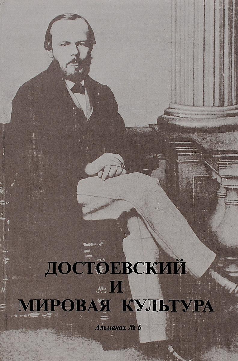 Достоевский и мировая культура. Альманах №6, 1996 мировая классика