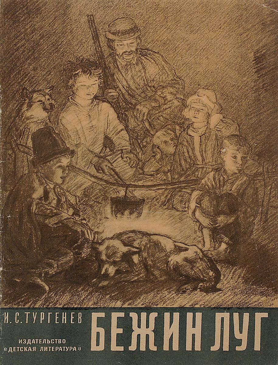 Книга бежин луг с картинками