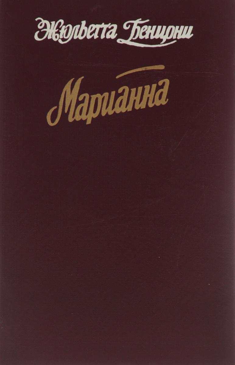 Жюльетта Бенцони Марианна. Звезда для Наполеона. Марианна и неизвестный из Тосканы. Книга 1 и 2 жизнь супруги наполеона бонапарте