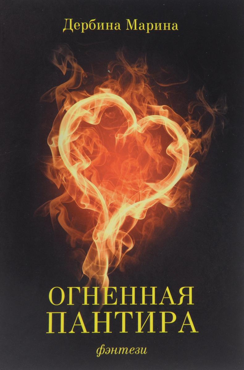 Огненная пантира. Пламя любви вечно
