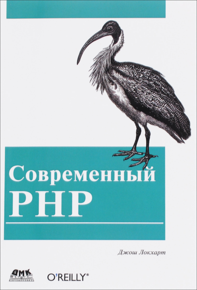 Джош Локхарт Современный PHP. Новые возможности и передовой опыт