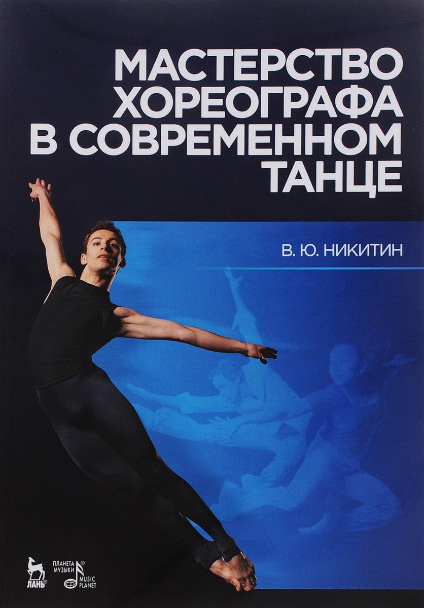 В. Ю. Никитин Мастерство хореографа в современном танце. Учебное пособие