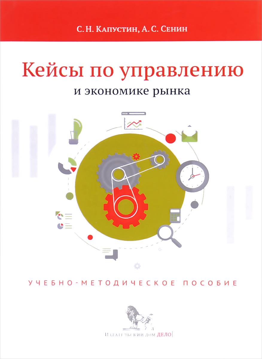 С. Н. Капустин, А. С. Сенин Кейсы по управлению и экономике рынка