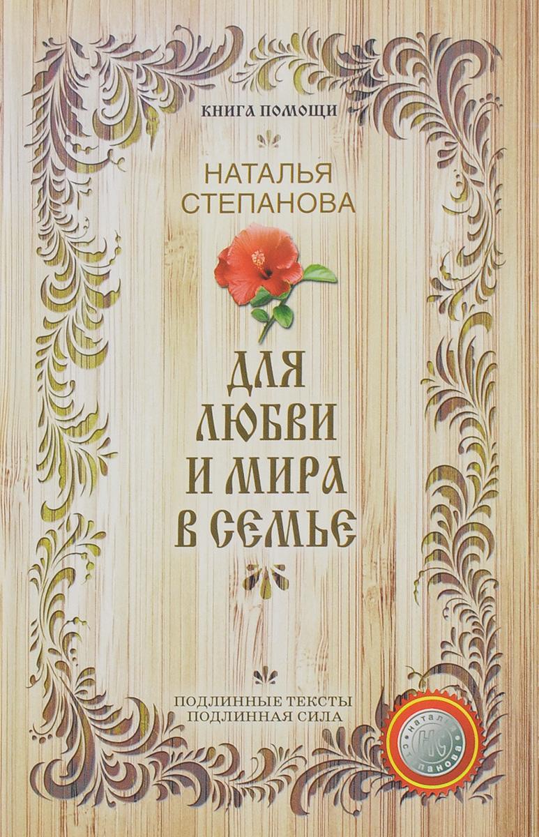 Наталья Степанова Для любви и мира в семье