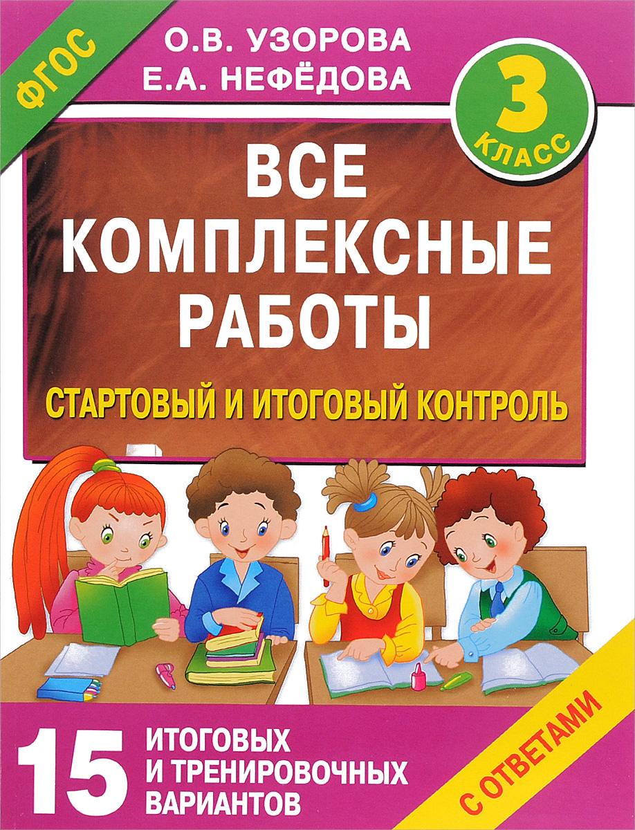 О. В. Узорова, Е. А. Нефедова Все комплексные работы. Стартовый и итоговый контроль с ответами. 3 класс