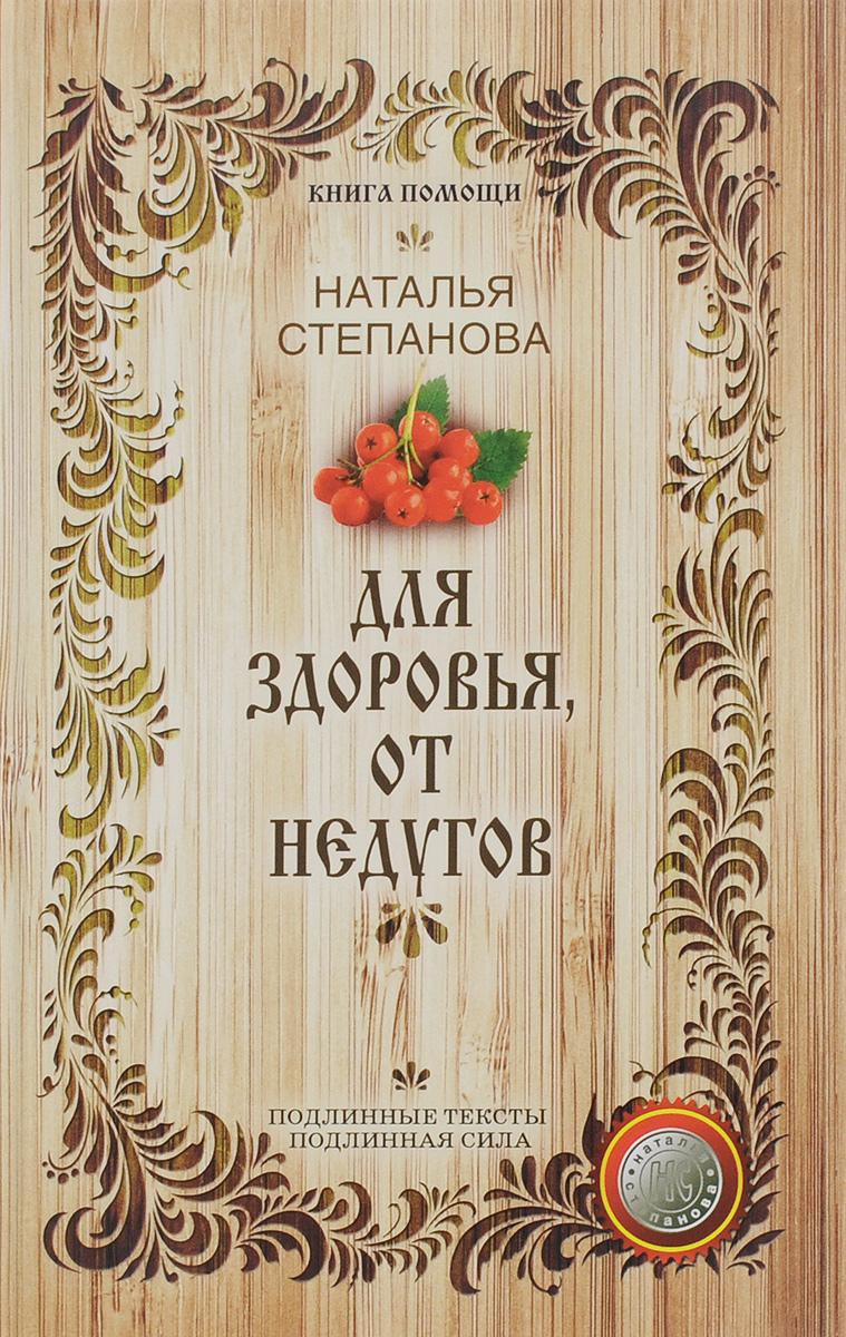 Наталья Степанова Для здоровья, от недугов