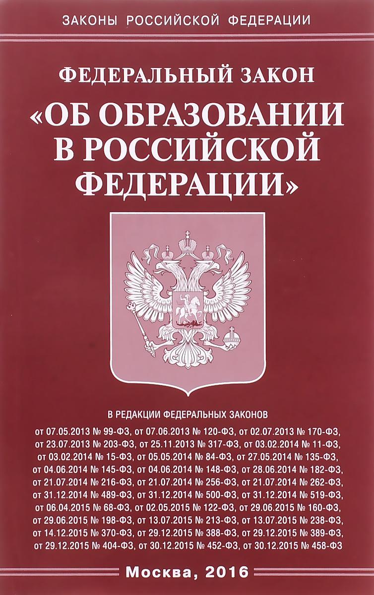 цена на Федеральный закон «Об образовании в Российской Федерации»