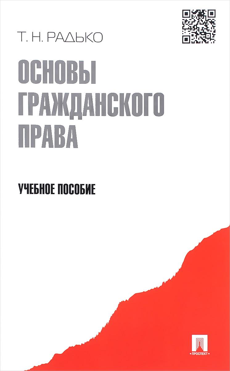 Основы гражданского права. Учебное пособие
