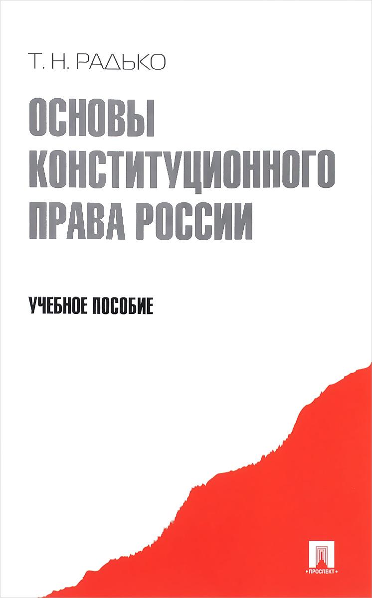 Т. Н. Радько Основы конституционного права России. Учебное пособие