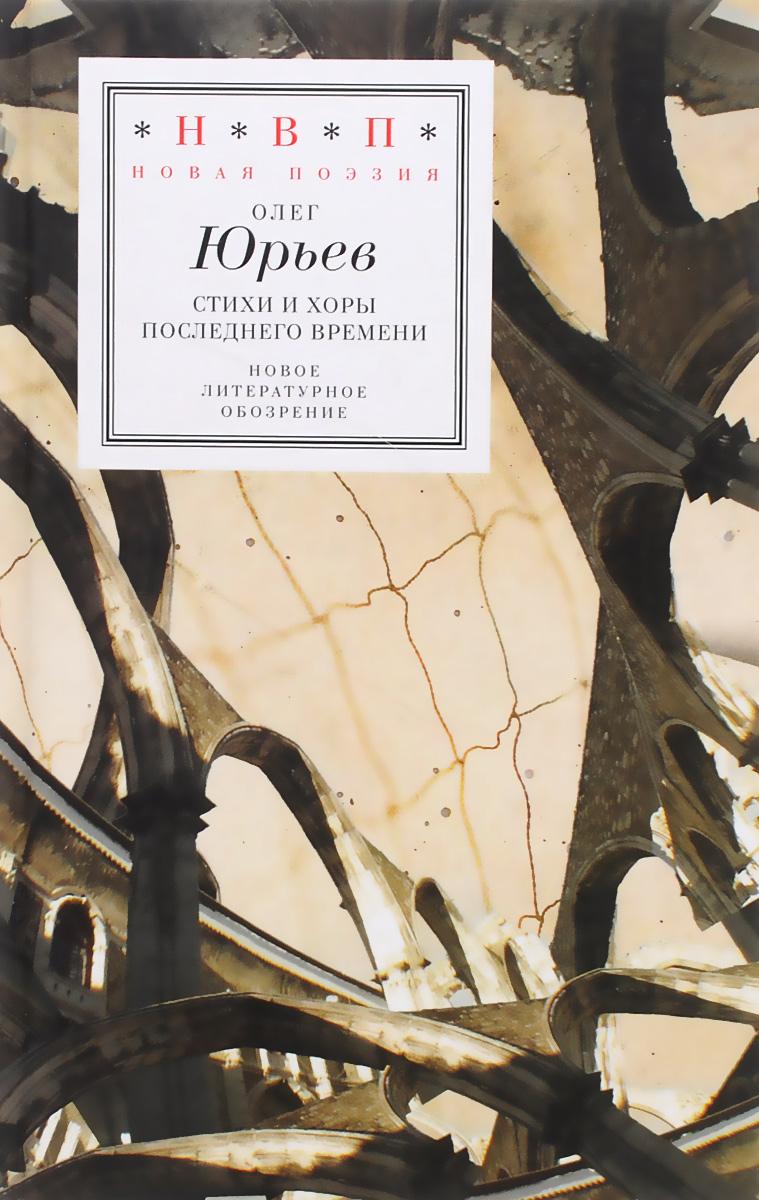 Олег Юрьев Стихи и хоры последнего времени