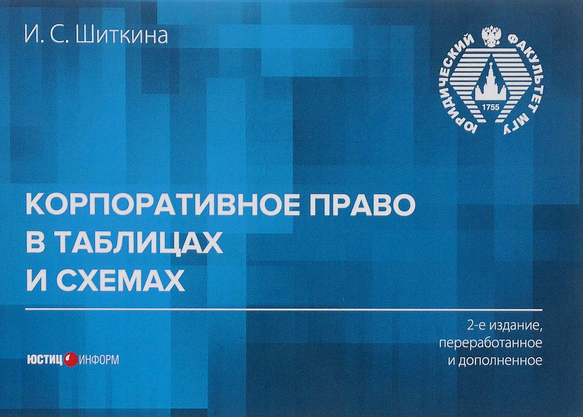 И. С. Шиткина Корпоративное право в таблицах и схемах. Учебно-методическое пособие