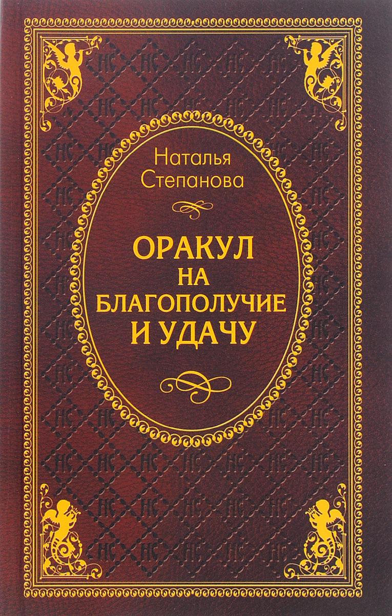 Наталья Степанова Оракул на благополучие и удачу наталья степанова оракул на удачу и благополучие открой на любой странице