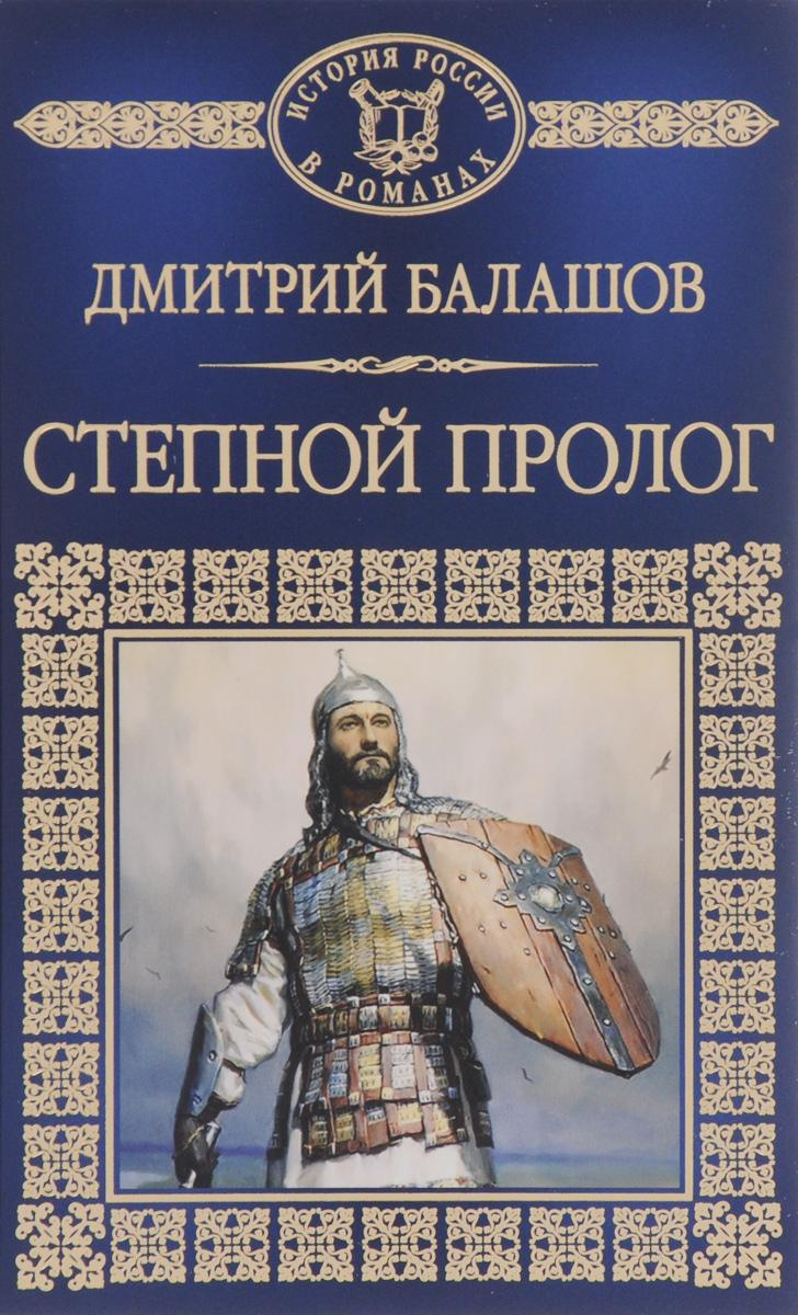 Дмитрий Балашов Святая Русь. Книга 1. Степной пролог