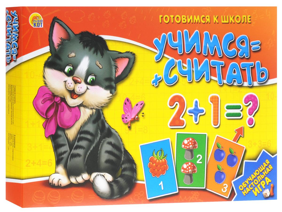Рыжий Кот Обучающая игра Учимся считать