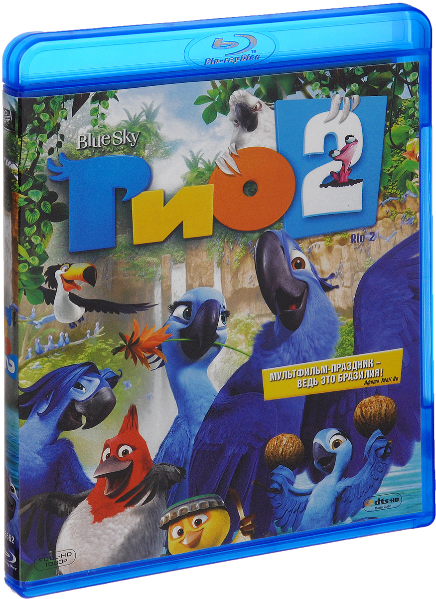 Рио 2 (Blu-ray)